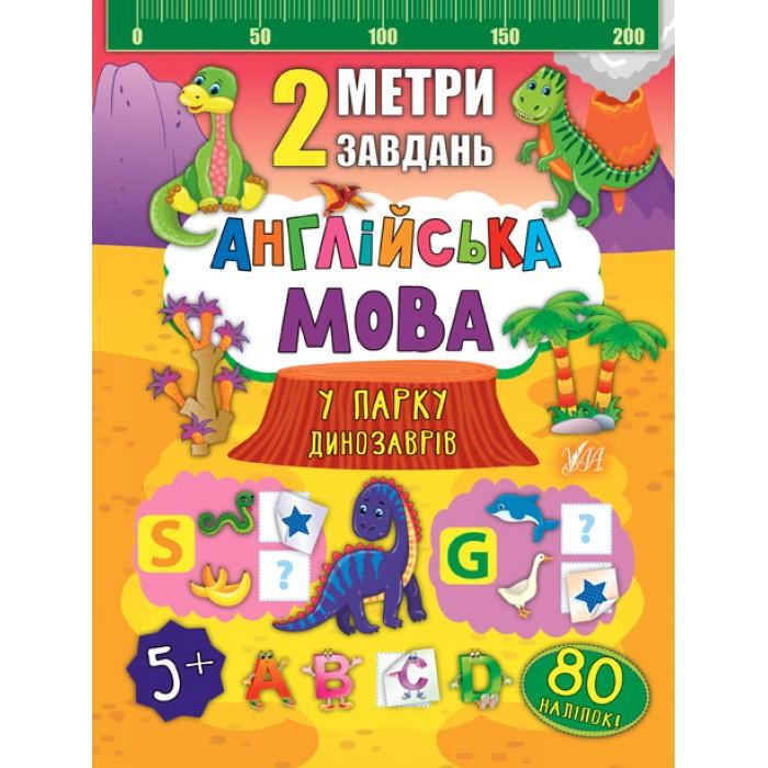 Книга «2 метри завдань. Англійська мова. У парку динозаврів»