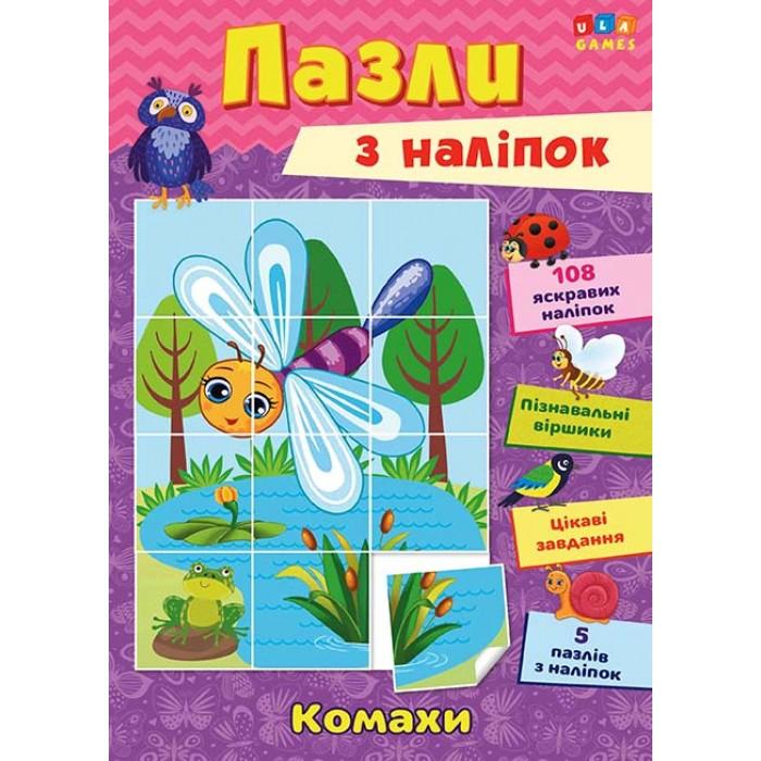 Книга Пазли з наліпок «Комахи»