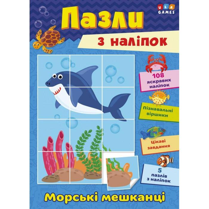 Книга Пазли з наліпок «Морські мешканці»