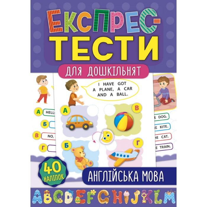 Книга Експрес-тести для дошкільнят. Англійська мова