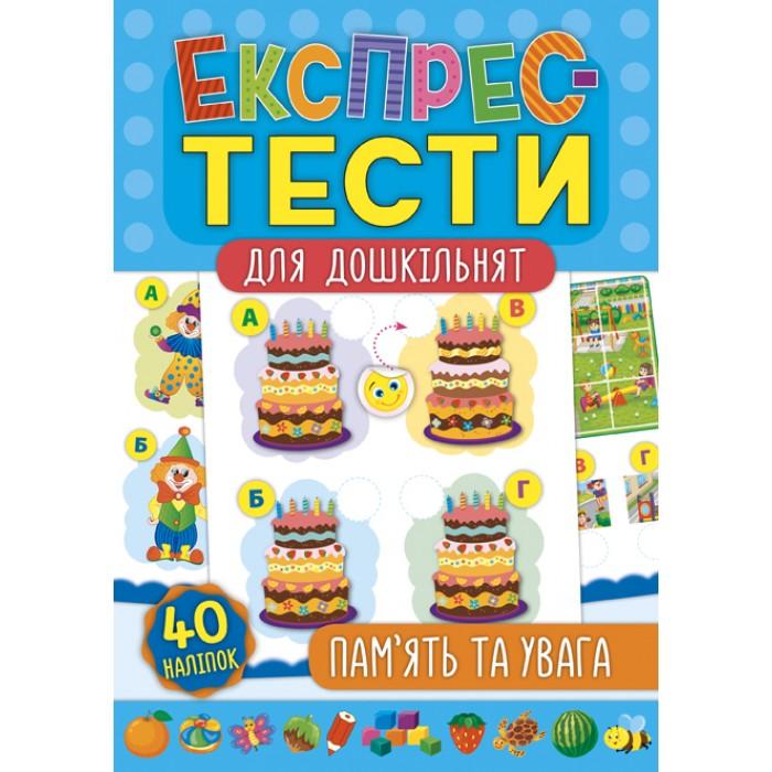 Книга Експрес-тести для дошкільнят. Пам'ять та увага