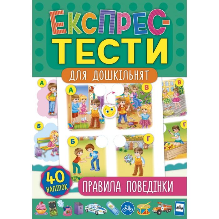 Книга Експрес-тести для дошкільнят. Правила поведінки