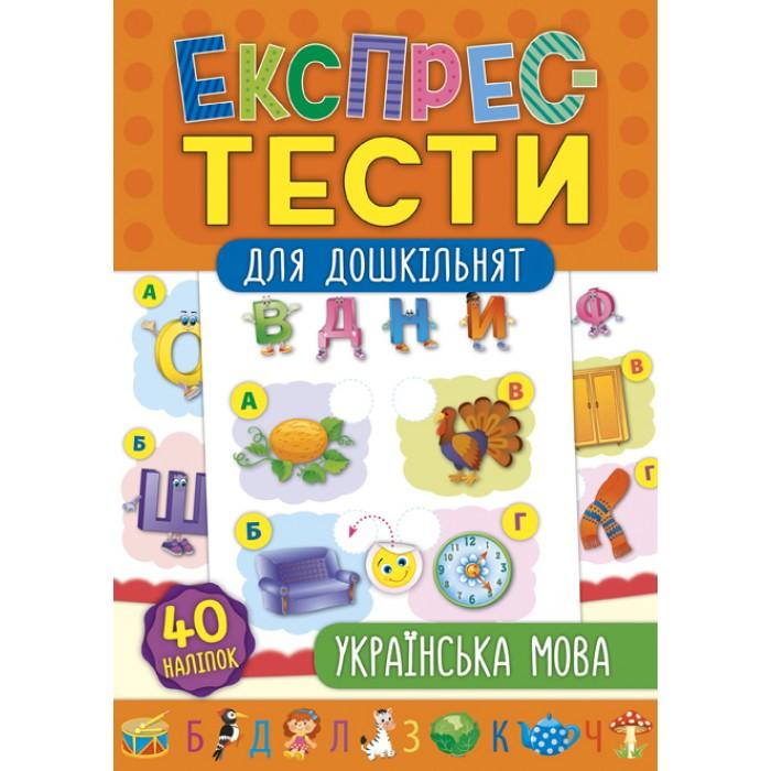 Книга «Експрес-тести для дошкільнят. Українська мова»
