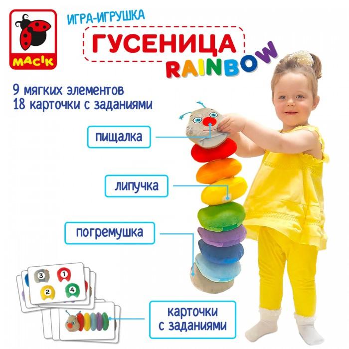 Мягкая развивающая игрушка «Гусеница Rainbow»