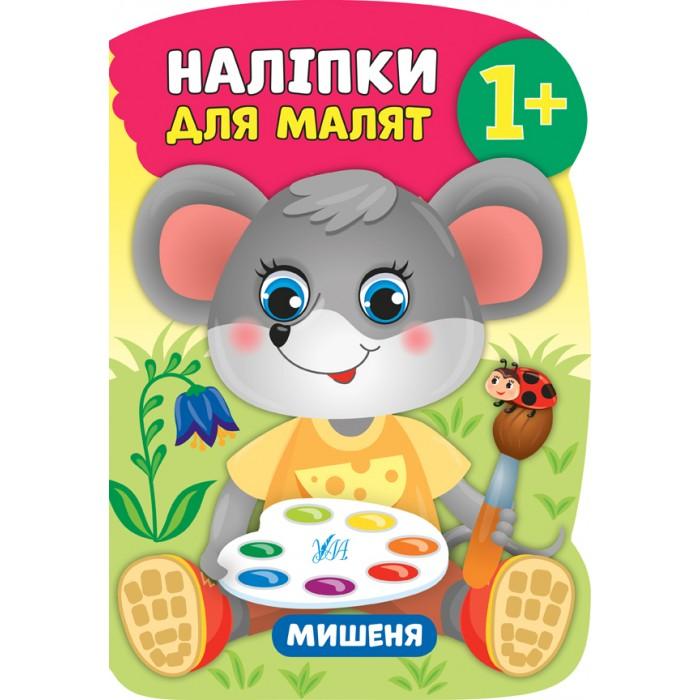 Книга «Наліпки для малят. Мишеня»