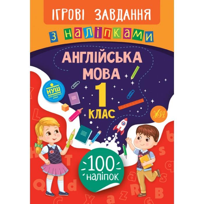 Книга «Ігрові завдання з наліпками. Англійська мова. 1 клас»