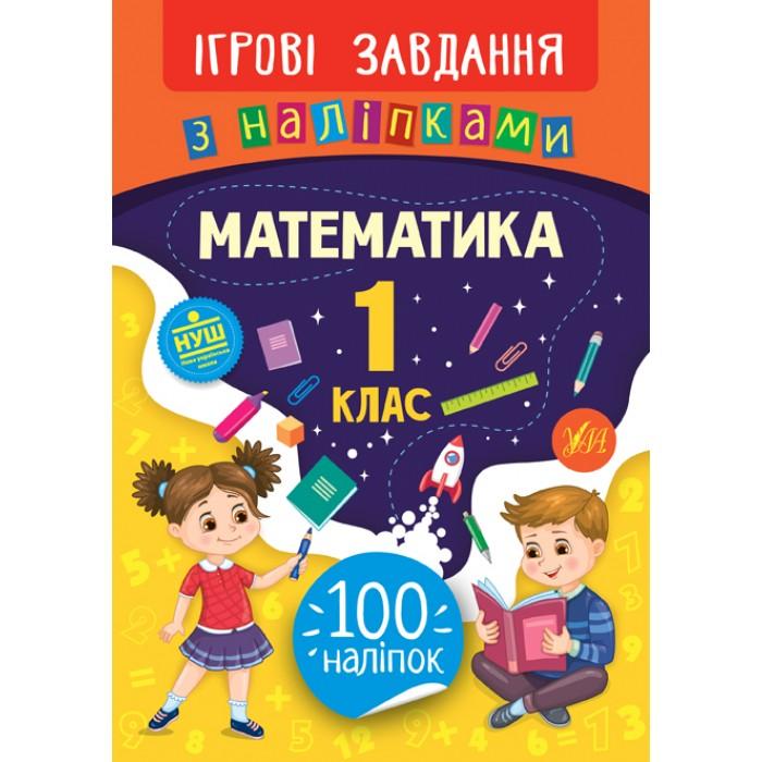 Книга Ігрові завдання з наліпками. Математика. 1 клас