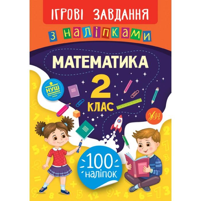 Книга «Ігрові завдання з наліпками. Математика. 2 клас»