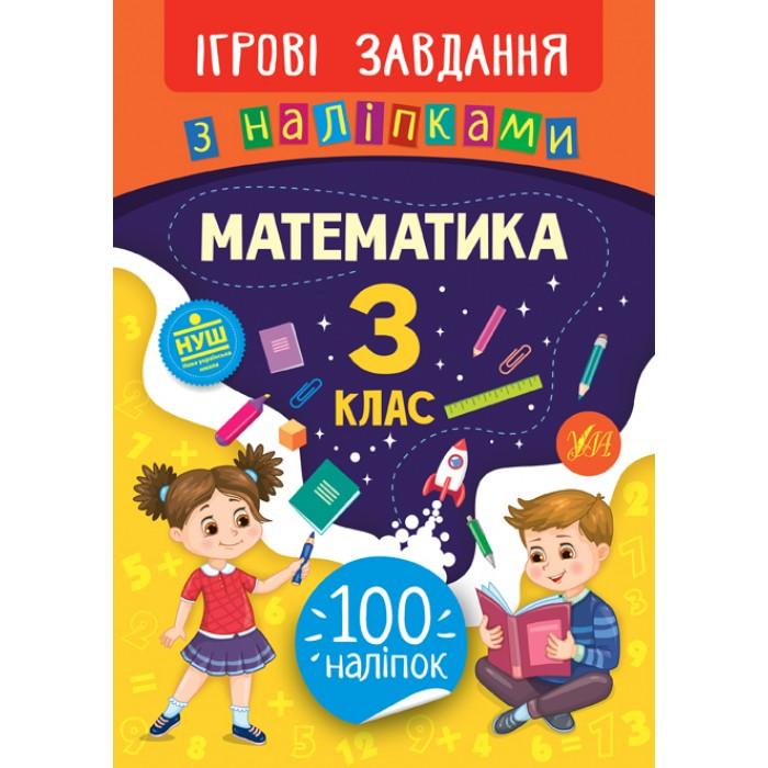 Книга «Ігрові завдання з наліпками. Математика. 3 клас»