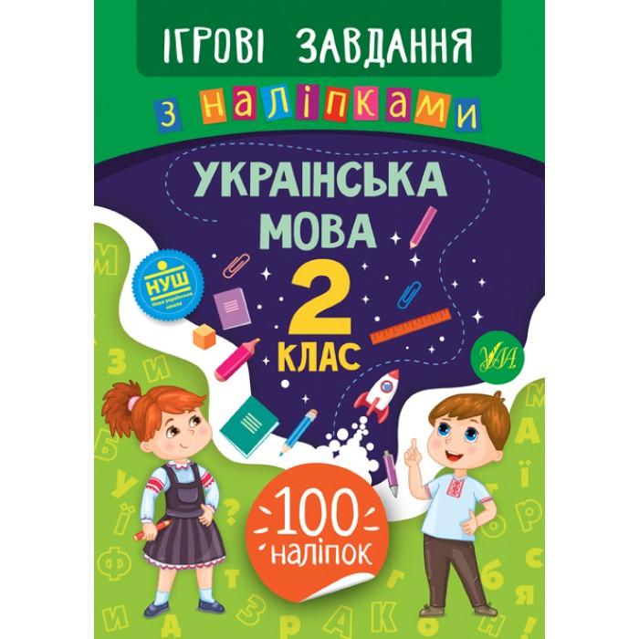 Книга «Ігрові завдання з наліпками. Українська мова. 2 клас»