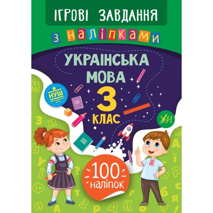 Книга «Ігрові завдання з наліпками. Українська мова. 3 клас»