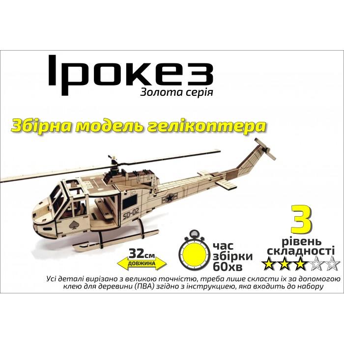 Конструктор деревянный 3D Вертолет «Ирокез», Золотая серия
