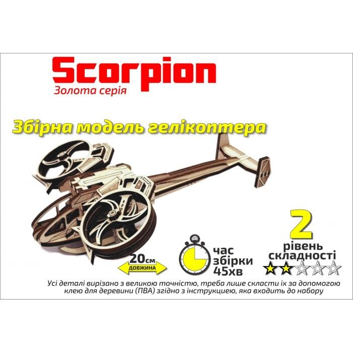 Конструктор деревянный 3D Вертолет «Scorpion», Золотая серия