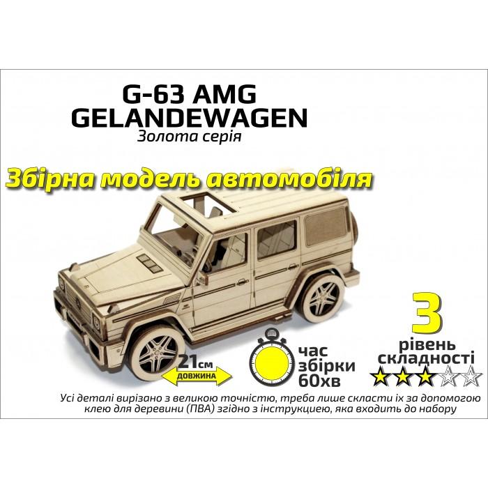 Конструктор деревян. 3D Автомобиль «G-63 AMG», Золотая серия