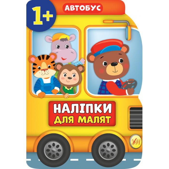 Книга «Наліпки для малят. Автобус»