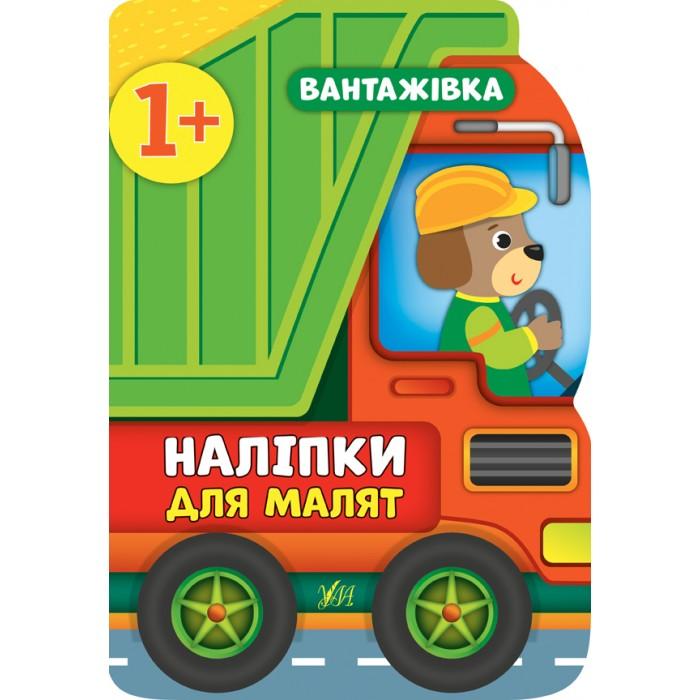 Книга «Наліпки для малят. Вантажівка»