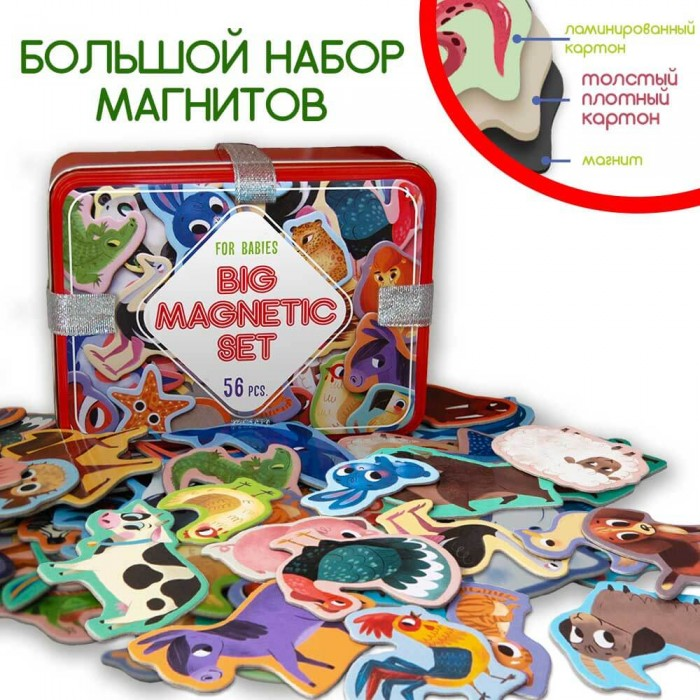 Набор магнитов «Світ тварин» 56 магнитов Magdum
