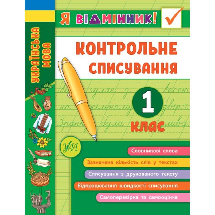 Книга «Я відмінник! Контрольне списування. 1 клас»