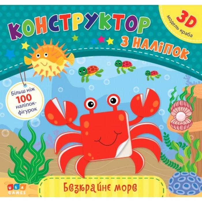 Книга Конструктор з наліпок. Безкрайнє море