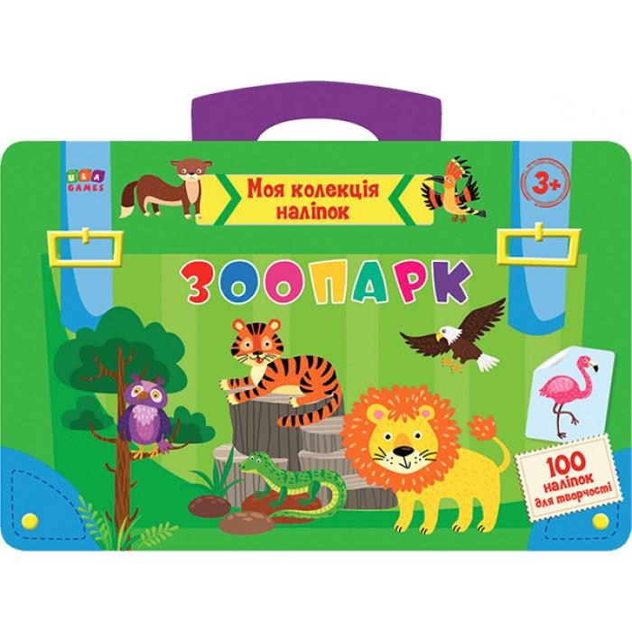 Книга «Моя колекція наліпок. Зоопарк»