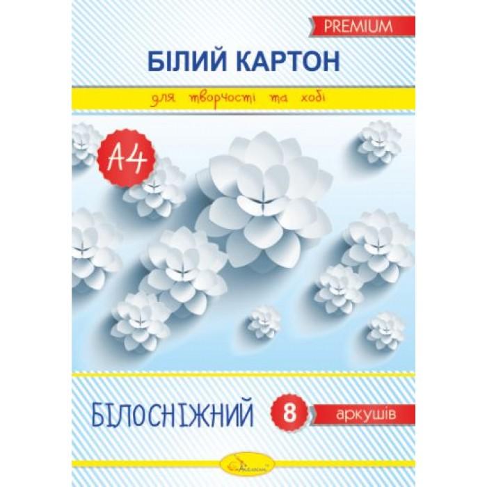 Набор белого картона «Білосніжний» А4, 8 листов