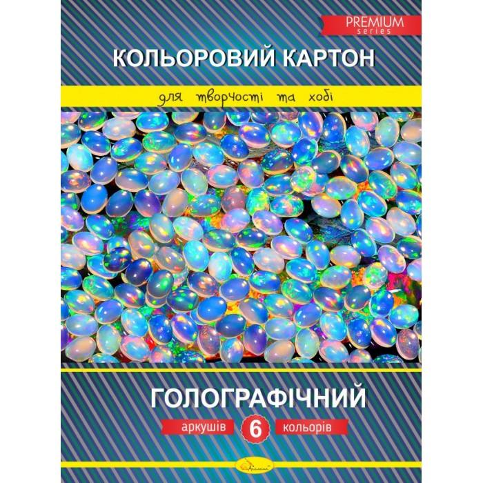 Набор цветного картона «Голографічний» Премиум А4, 6 листов