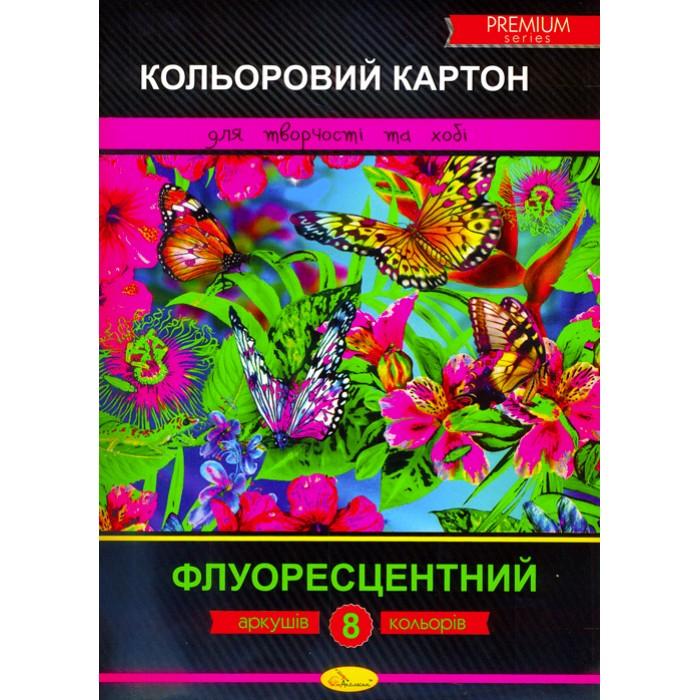 Набор цветного картона «Флуоресцентний», А4 8 листов
