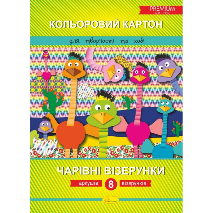 Набор цветного картона «Чарівні  візерунки» А4, 8листов