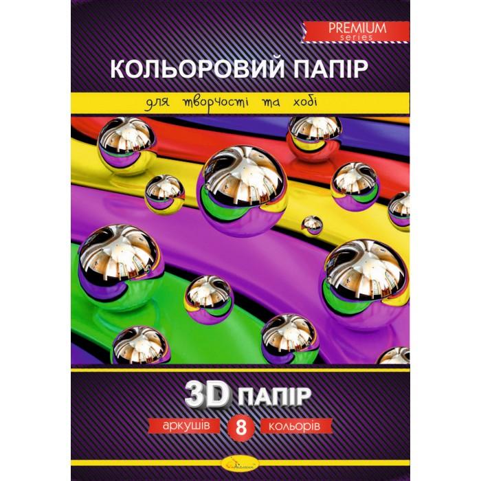 Набор цветной бумаги «3D» Premium А4, 8листов, скоба
