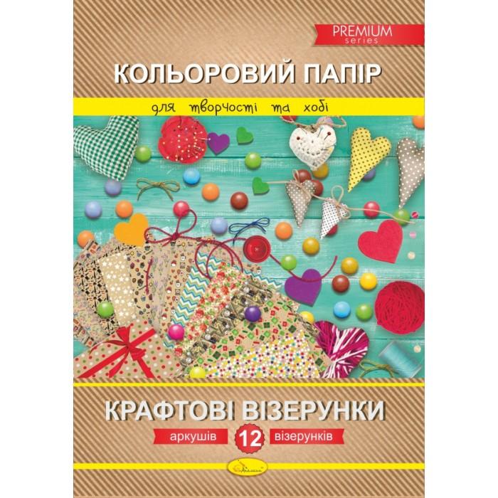 Набор цветной бумаги «Крафтові візерунки» А4, 12листов