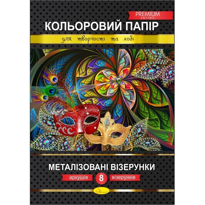 Набор цветной бумаги «Металізовані візерунки» А4, 8листов