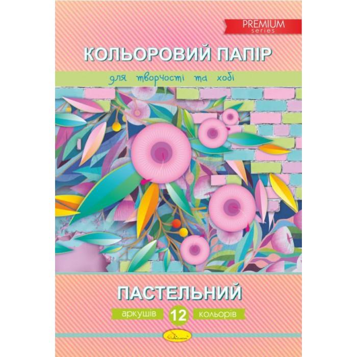 Набор цветной бумаги «Пастельний» Премиум А4, 12 листов