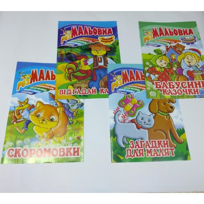 Книга Раскраска-игрушка с цветными наклейками А4, Микс №2