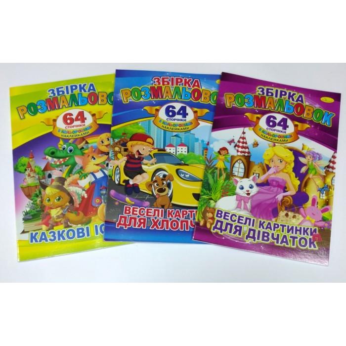 Книга Раскраска-игрушка А4 64 страницы с цветными наклейка