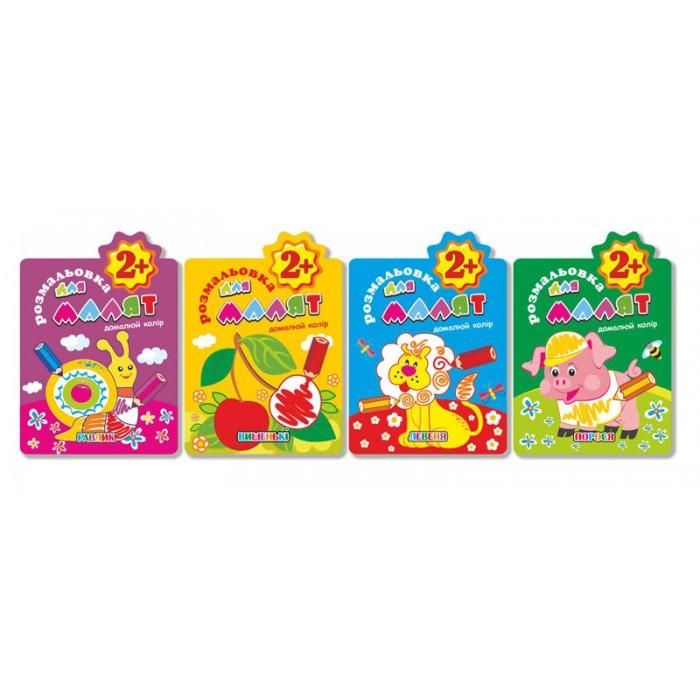 Книга Раскраска для малышей «Домалюй колір» 2+ В5 12страниц