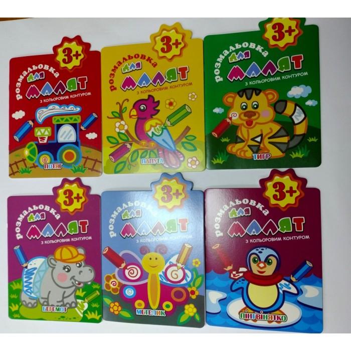 Книга Раскраска для малышей «З кольоровим контуром» 3+ В5