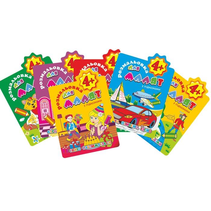 Книжка Раскраска для малышей «З підказками» 4+ В5, 12страниц