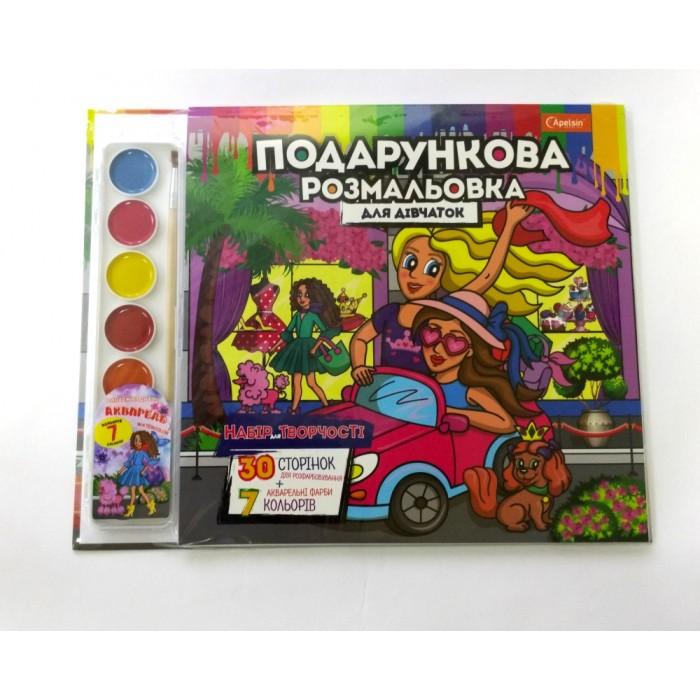Набор для творчести «Подарункова розмальовка» + краски