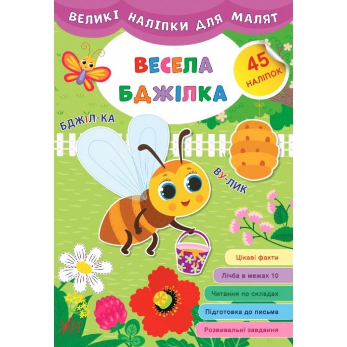 Книга «Великі наліпки для малят.Весела бджілка», 45 наклеек