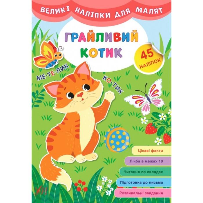 Книга «Великі наліпки для малят.Грайливий котик», 45 наклеек