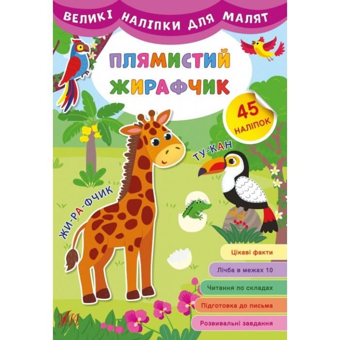 Книга «Великі наліпки для малят. Плямистий жирафчик»,45 накл