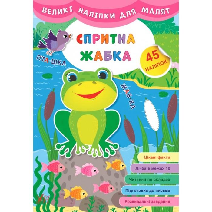 Книга «Великі наліпки для малят. Спритна жабка», 45 наклеек