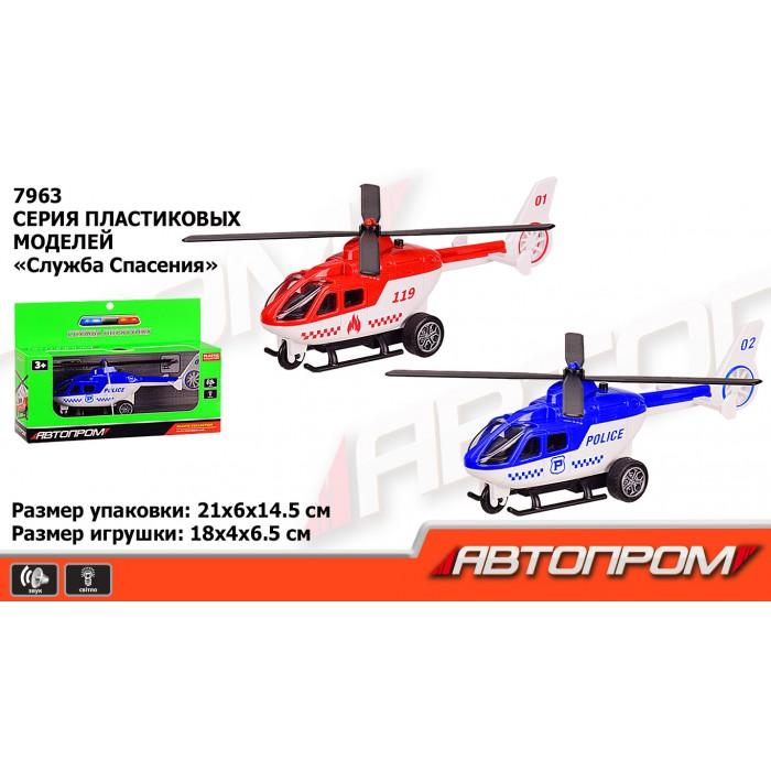 Вертолет на батарейках «АВТОПРОМ» «Служба порятунку»