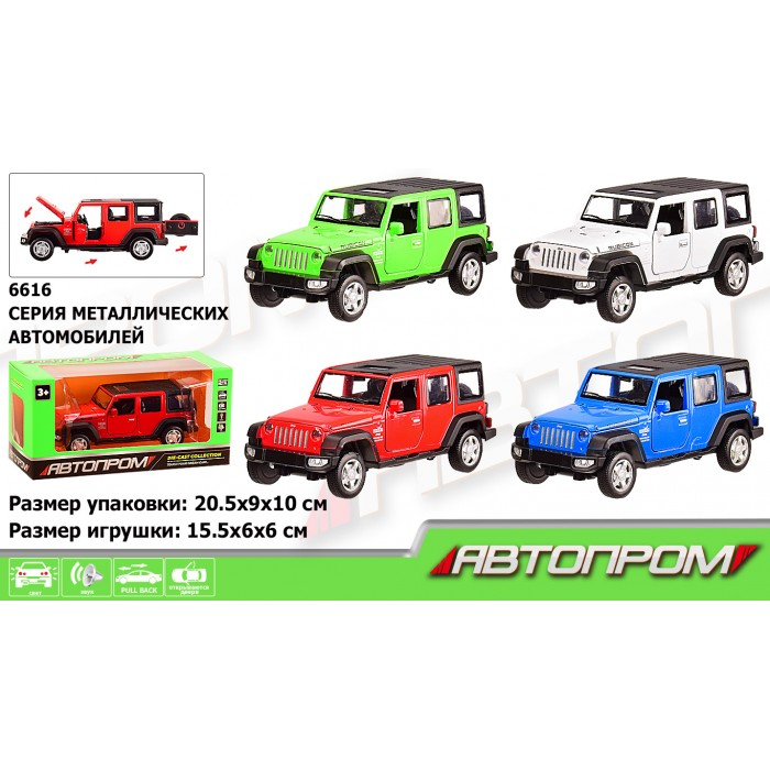 Машина  «АВТОПРОМ», Jeep Rubicon на батарейках