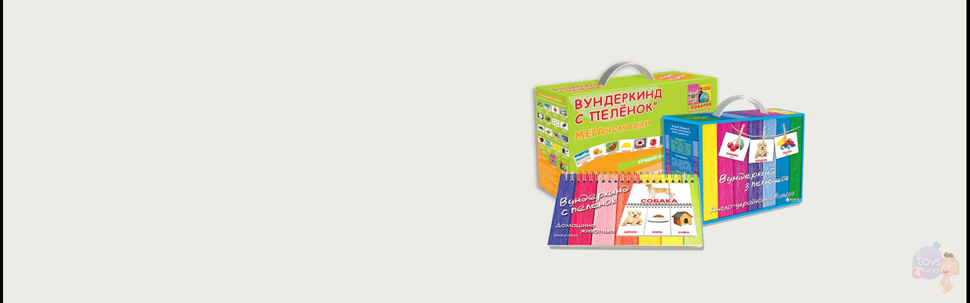 Вундеркинд с пеленок – развитие по методу Глена Домана|Шикарные игровые наборы. Рекомендованы даже для новорожденных. Пятиминутных ежедневных занятий достаточно для развития детского мозга, познания мира и формирования памяти.
